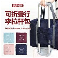 小旅行必備行李袋收納推薦到可折疊行李拉杆包 手提 旅行袋 商務 收納 健身袋 肩背 網袋 多夾層 ♚MY COLOR♚【J205】就在Mycolor推薦小旅行必備行李袋收納