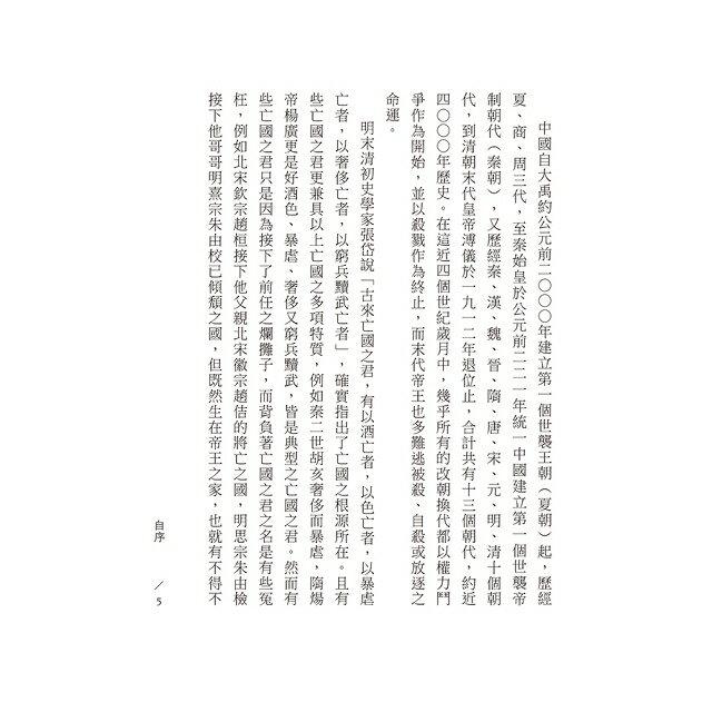 中國歷代亡國之君 3