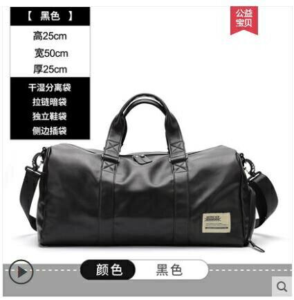 旅行袋 健身背包男運動訓練干濕分離提包旅游出差旅行大容量行李手提房袋