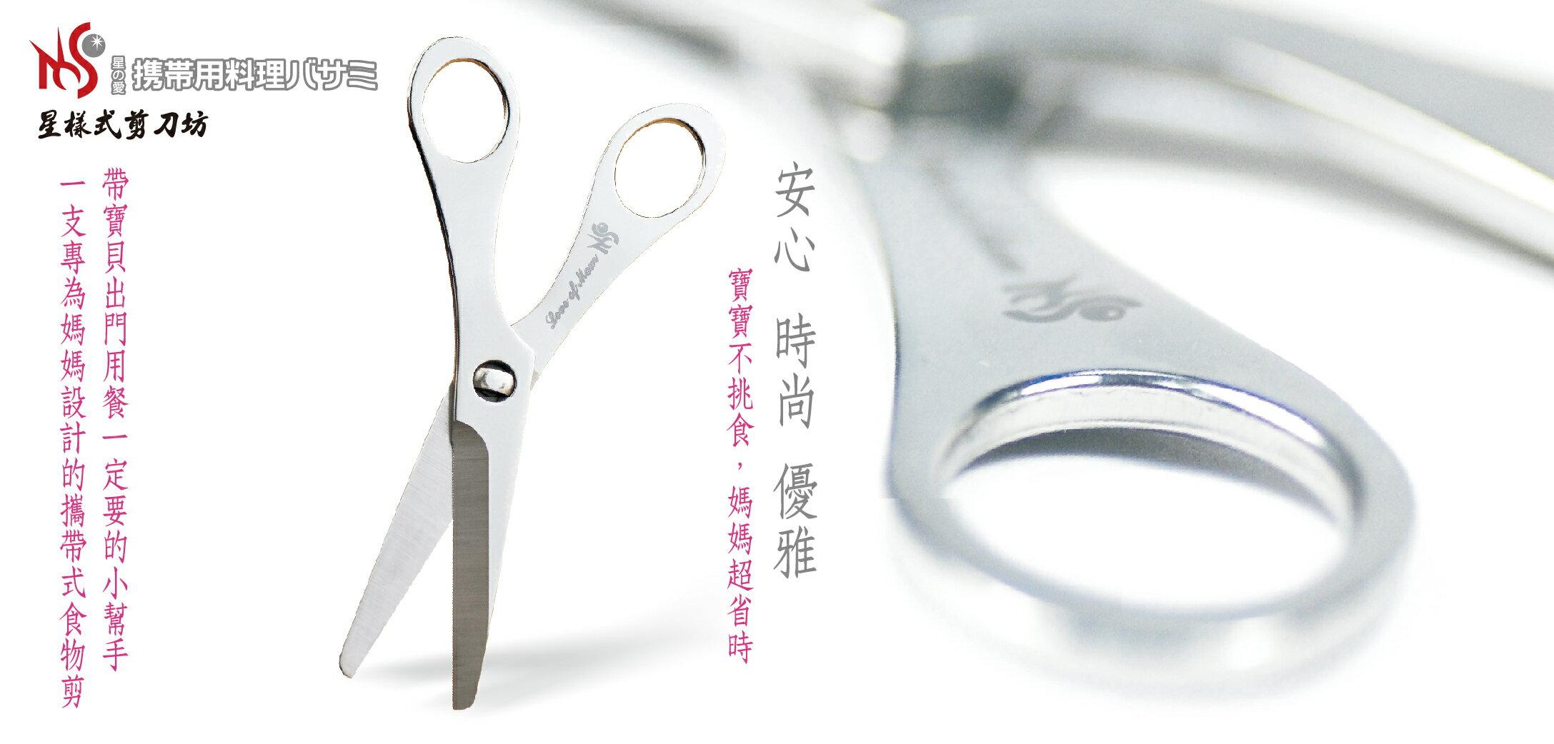 星樣式剪刀坊 - 限時優惠好康折扣