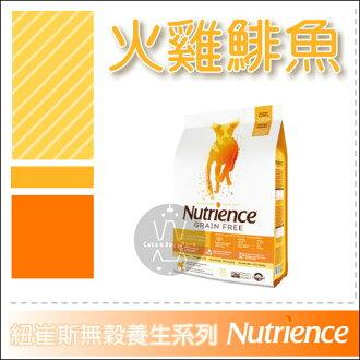 +貓狗樂園+ Nutrience紐崔斯【無穀養生犬。火雞鯡魚。2.5公斤】1040元