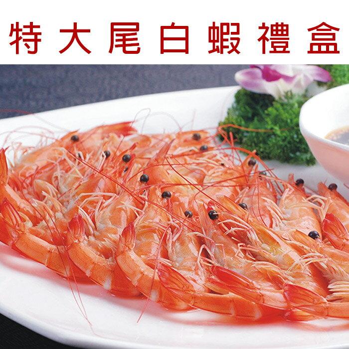 ☆超大熟白蝦禮盒1.2公斤☆鮮甜 約60~72隻 / 年菜 烤肉 2