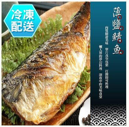 薄鹽鯖魚200g 海鮮烤肉 [CO00348] 千御國際 - 限時優惠好康折扣