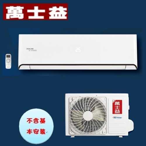 【萬士益冷氣】4.1KW 7~9坪 一對一變頻冷暖《MAS/RA-41MVH》一級省電 主機板7年 壓縮機10年保固