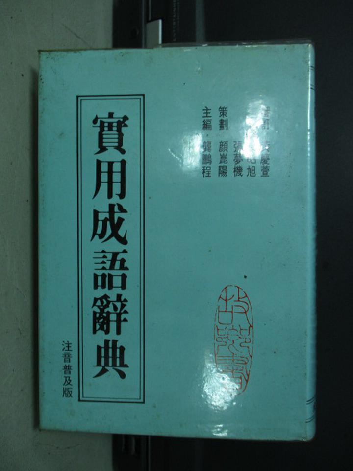 【書寶二手書T6/字典_KDE】實用成語辭典(注音版)_龔鵬程_民74