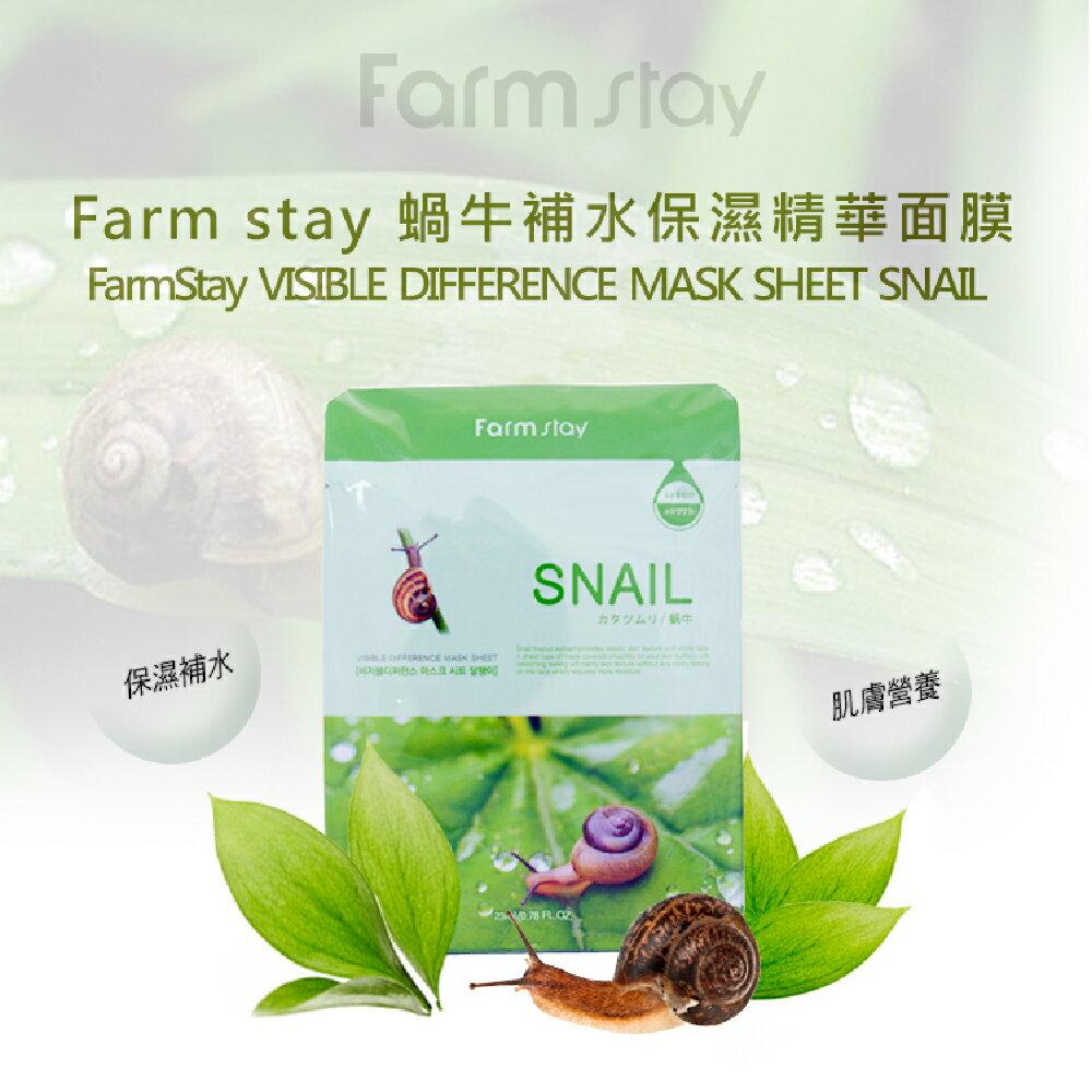 【韓國FarmStay】精華面膜(十款任選) 保濕 提亮 蘆薈 珍珠 膠原蛋白 日敷面膜