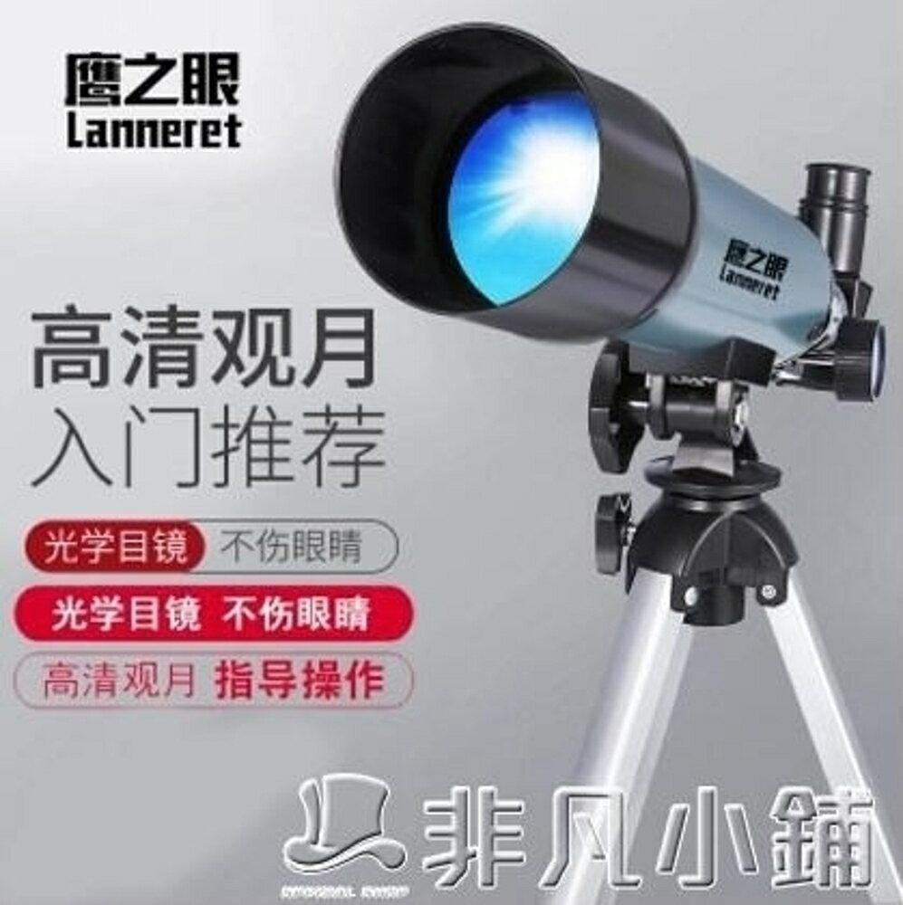 天文望遠鏡 天文望遠鏡兒童專業觀星 高倍高清太空望遠鏡天文 學生夜視 全館85折起 JD