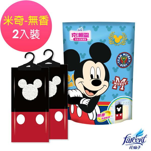 【克潮靈】吊掛式除濕袋-無香(2入組)-Disney迪士尼-米奇