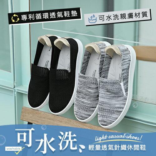 BONJOUR☆可水洗!高透氣機能針織休閒鞋【ZB0323】8色 0