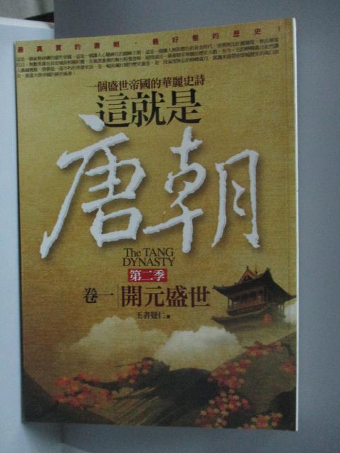 【書寶二手書T1/一般小說_NCU】這就是唐朝-第二季(卷一)開元盛世_王者覺仁
