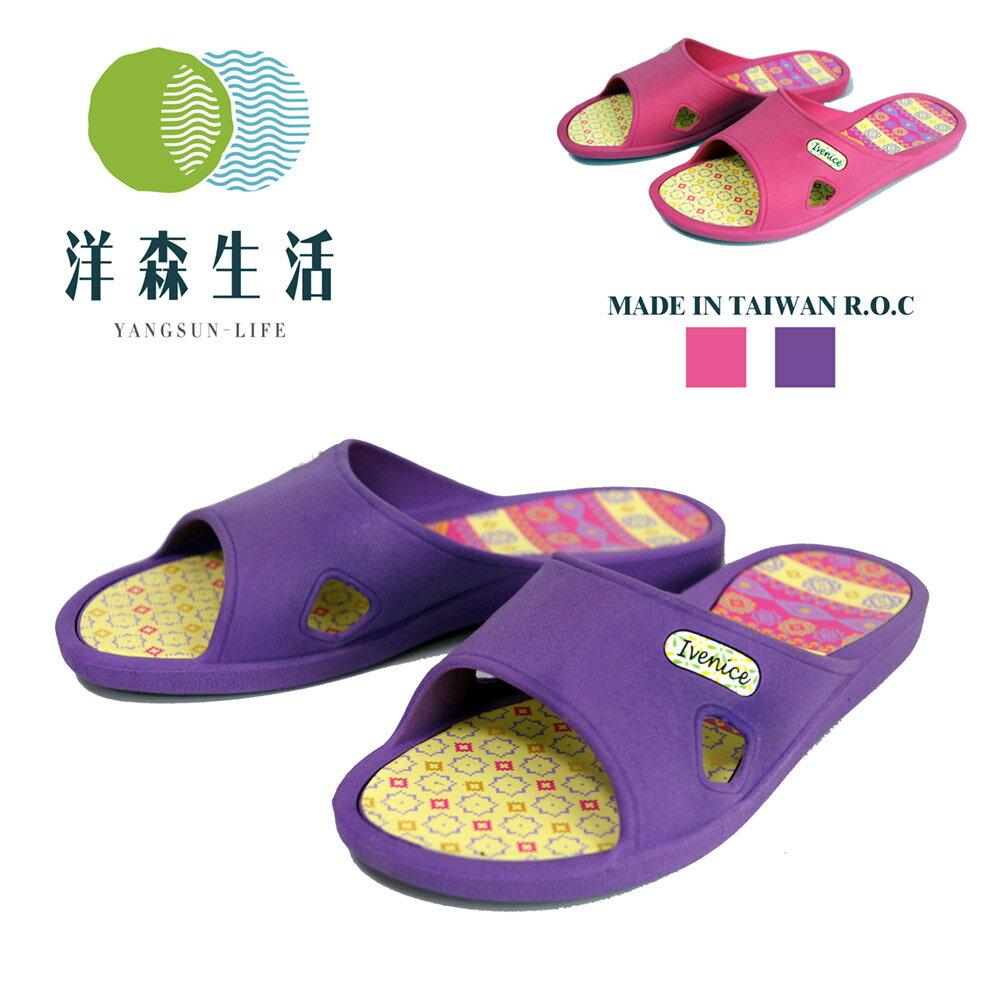 【現貨免運】台灣製室內拖鞋-2色-IVENICE彩繪室內拖鞋#CF215