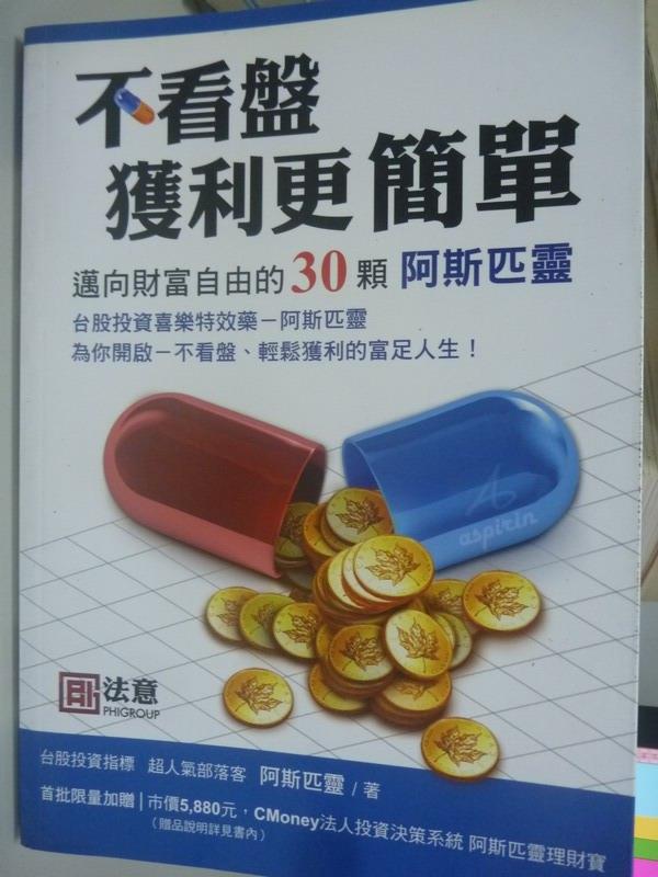 【書寶二手書T1/投資_IPS】不看盤,獲利更簡單:邁向財富自由的30顆阿斯匹靈_阿斯匹靈