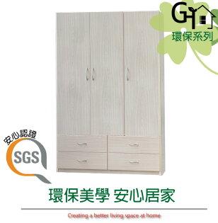 【綠家居】羅迪環保4.2尺塑鋼三門四抽衣櫃收納櫃(4色可選+吊衣桿+四抽屜)