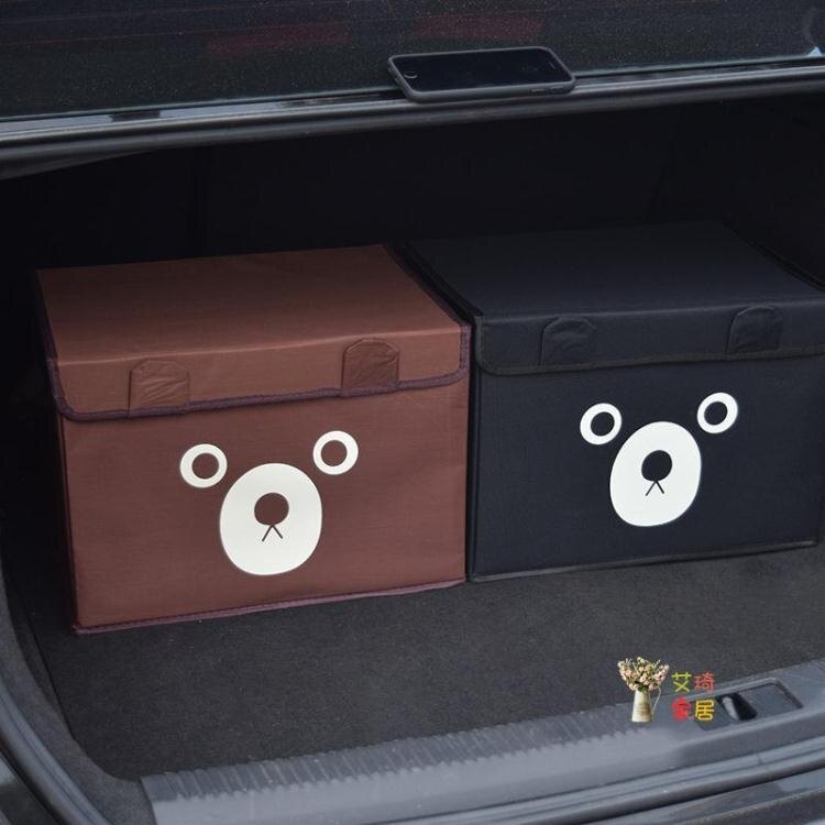 汽車後備箱 可愛汽車後備箱收納箱車內置物收納盒儲物箱折疊車載整理用品大全