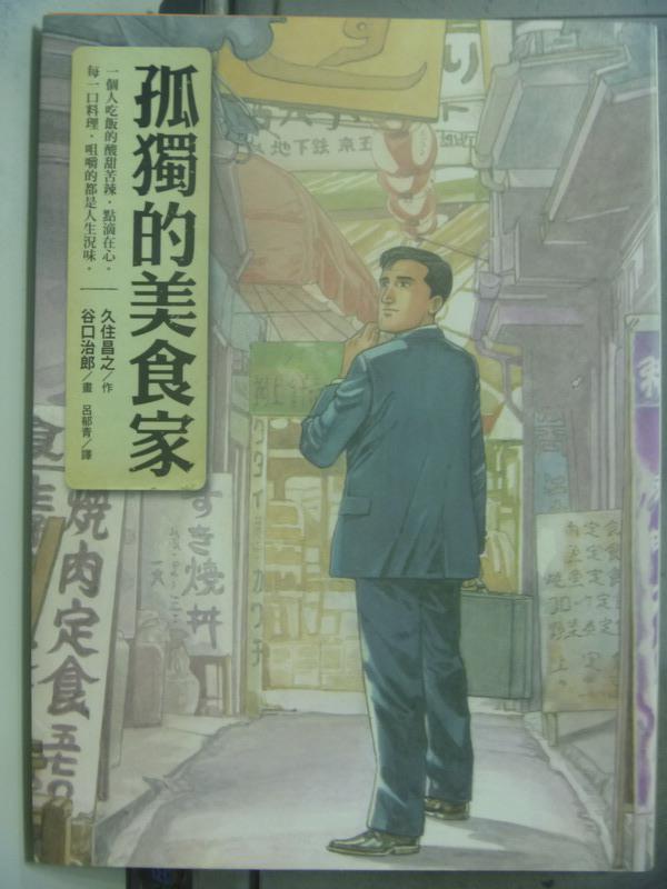 【書寶二手書T2/漫畫書_HDT】孤獨的美食家_久住昌之