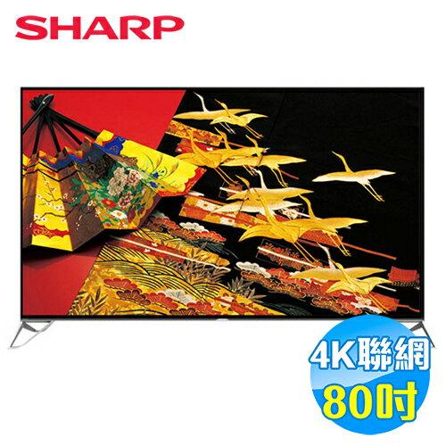 [1/31前,領券再折1,000] SHARP 日本原裝 80吋 4K 智慧聯網 液晶電視 LC-80XU35T 【送標準安裝】