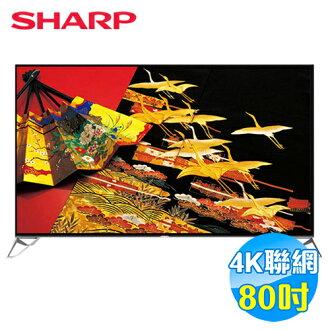 SHARP 日本原裝 80吋 4K 智慧聯網 液晶電視 LC-80XU35T