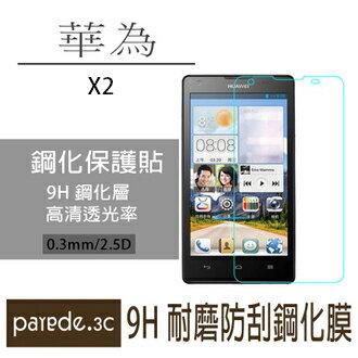 華為 MediaPad X2 9H鋼化玻璃膜 螢幕保護貼 貼膜 手機螢幕貼 保護貼【Parade.3C派瑞德】