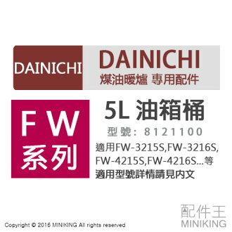 【配件王】代購 DAINICHI 煤油暖爐 8121100 5L 油箱油桶 附蓋子 適FW-3216S FW-4216S