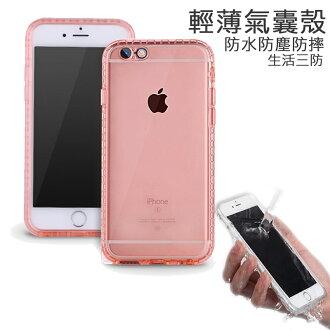 防摔防水防塵三防手機殼超薄空壓氣囊保護殼Apple IPhone6s/plus適用