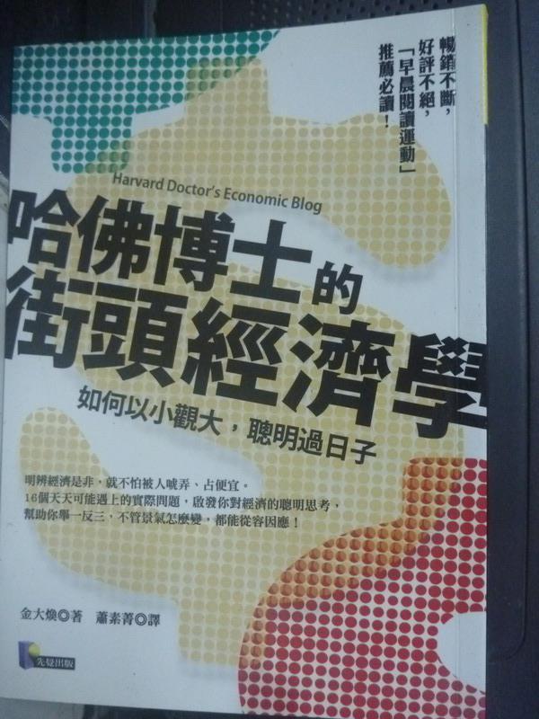 ~書寶 書T3/投資_IJG~哈佛博士的街頭經濟學:如何以小觀大,聰明過日子_金大煥