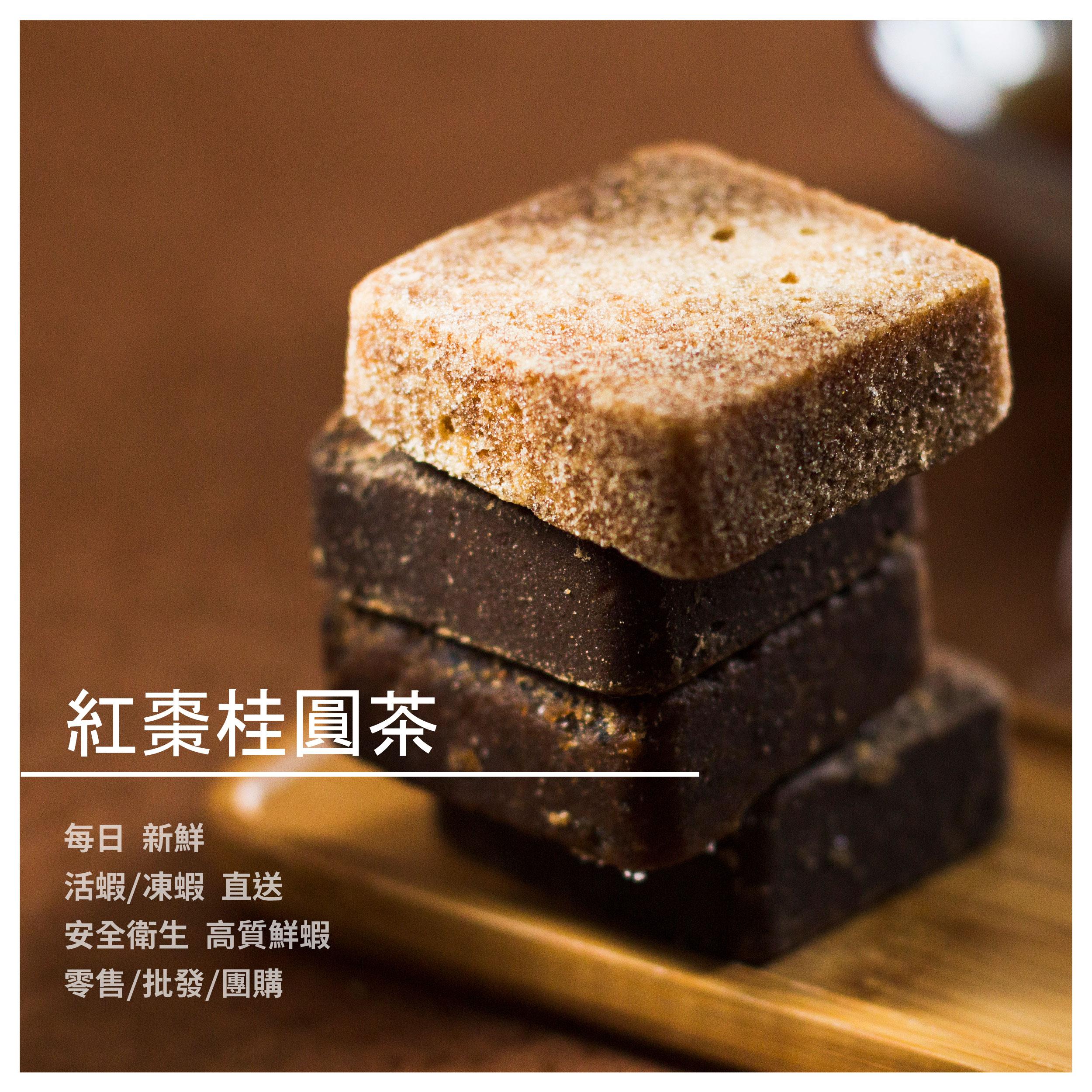 【黑金傳奇黑糖薑母茶】紅棗桂圓茶