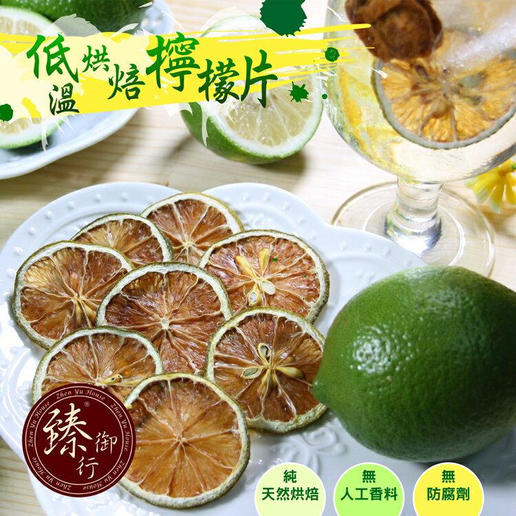 【臻御行】★低溫烘焙檸檬片(沖泡)★80g果乾 - 限時優惠好康折扣
