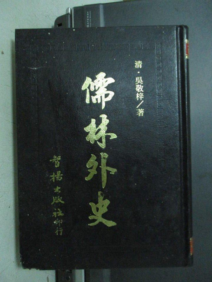 【書寶二手書T9/一般小說_OPW】儒林外史_吳敬梓_原價300