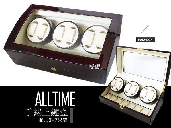 │完全計時│自動機械錶收藏盒【自動上鍊盒6+7入】鋼琴烤漆手錶收藏盒T31EW超大至尊錶盒