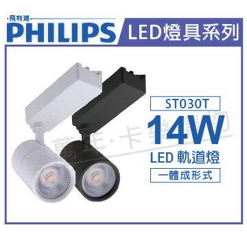 PHILIPS飛利浦LEDST030T14W3000K黃光24D全電壓黑殼軌道燈_PH430672
