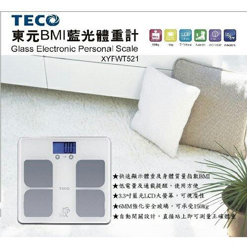 TECO東元BMI藍光體重計(XYFWT521)強化玻璃電子秤人體秤