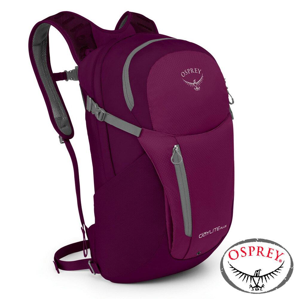 【美國 OSPREY】Daylite Plus 20休閒背包20L『茄子紫』10000408 登山 露營 休閒 出國旅遊 雙肩包 單車背包 運動包 電腦包