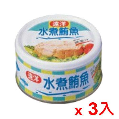 遠洋牌水煮鮪魚90g~3罐~愛買~