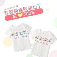 婦嬰用品Augelute 獨家自訂款 純棉短袖暖心印花圓領T 61122(好窩生活節)。就在baby童衣婦嬰用品