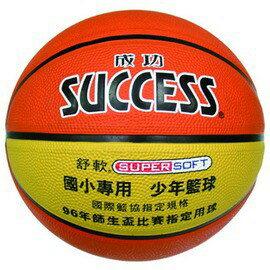 成功 S1150 深溝少年籃球(國小專用) 5號球