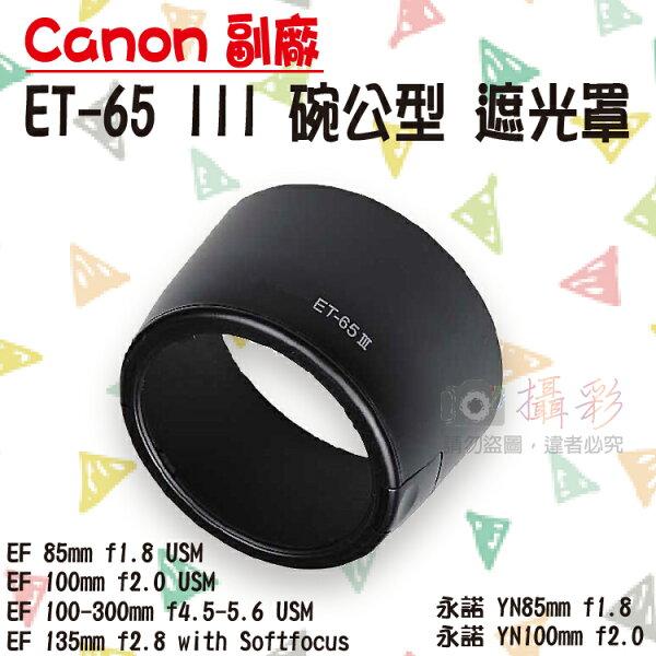 攝彩@佳能ET-65III碗公遮光罩ET65III適用EF100135mmUSMYN85mm定焦永諾