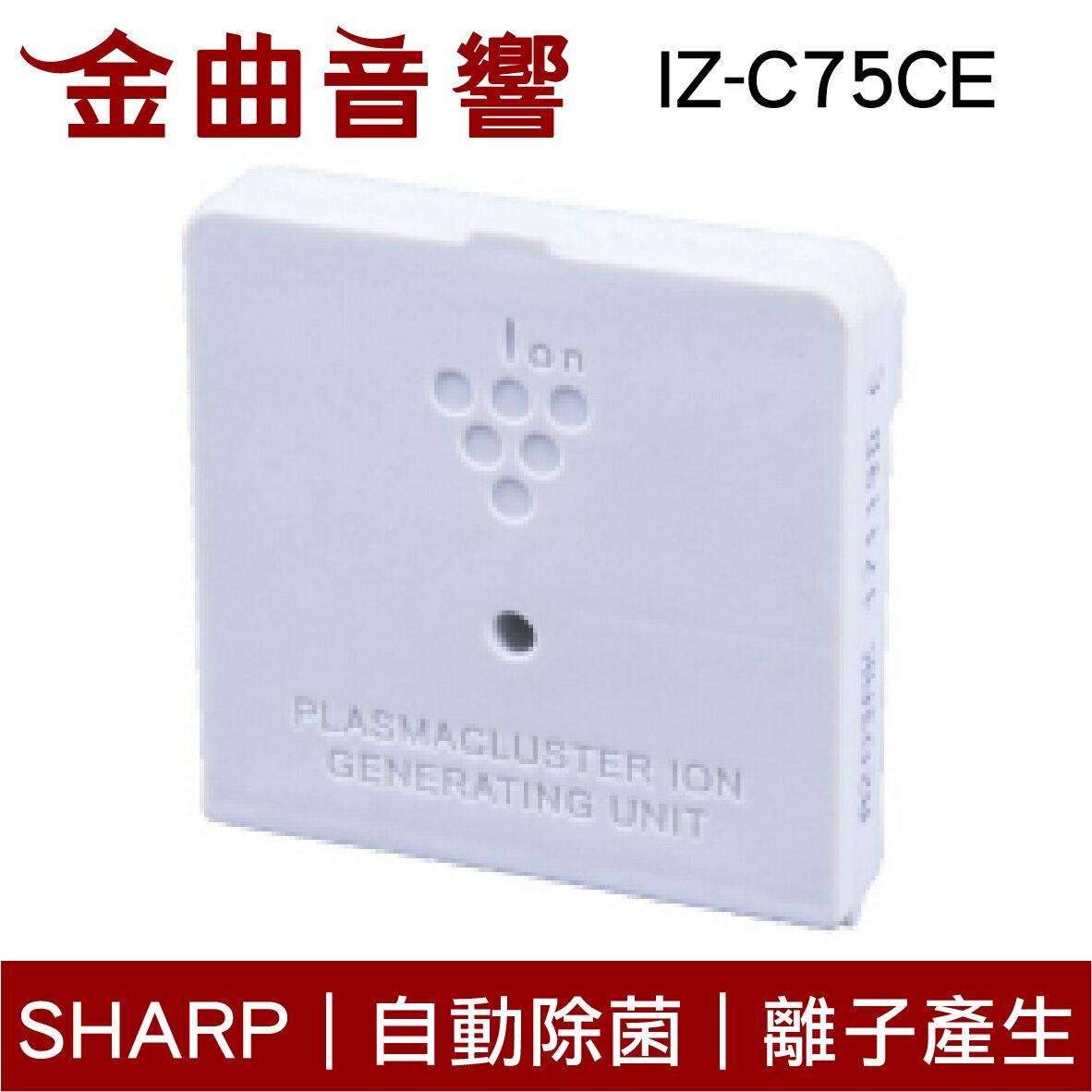 SHARP 夏普 IZ-C75CE 自動除菌離子產生器交換元件 | 金曲音響