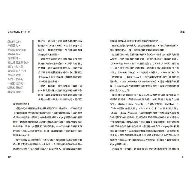 【預購】BTS 防彈少年團成長記錄★阻擋子彈版 5