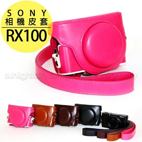 ○日光城。SONY DSC-RX100M4 RX100M3 RX100M2兩件式皮套(附背帶),相機背包攝影包保護套相機包攝影包