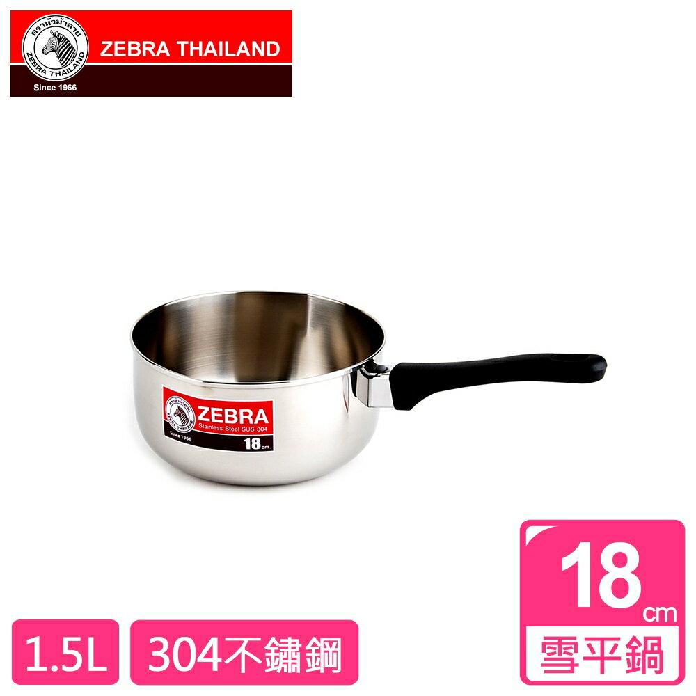 【斑馬ZEBRA】#304不鏽鋼 雪平鍋 18cm 1.5L 166308