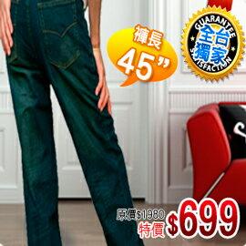 【魔法施】超長45吋ENGERWA專為長腿酷哥型男打造超加長獨家牛仔褲