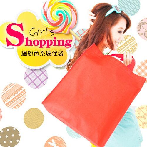 【魔法施】炫彩繽紛★豔陽紅★環保購物袋