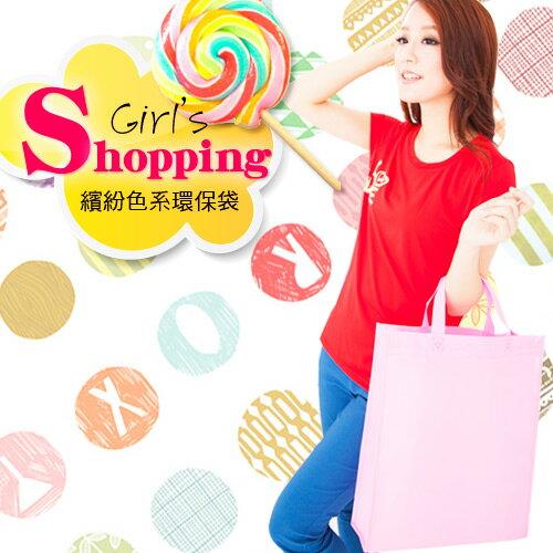【魔法施】炫彩繽紛★愛戀粉★環保購物袋