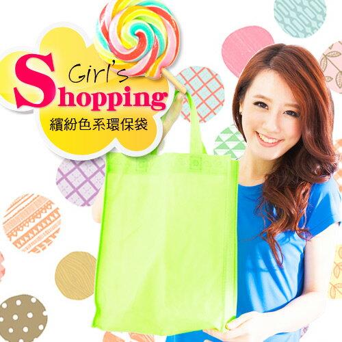 【魔法施】炫彩繽紛★青蘋綠★環保購物袋
