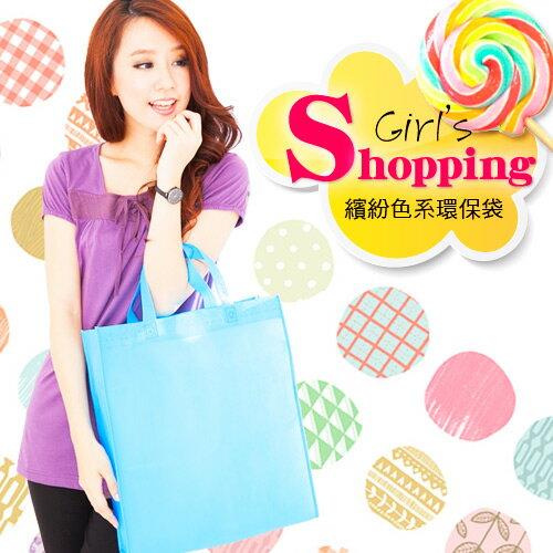 【魔法施】炫彩繽紛★晴空藍★環保購物袋