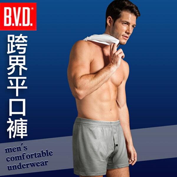 【BVD】㊣跨界平口褲(5件組)