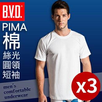 【BVD】㊣PIMA頂級棉輕柔圓領短袖衫(3件組)