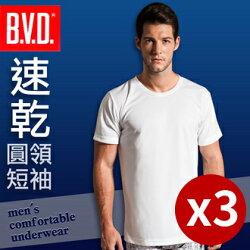【BVD】㊣速乾圓領短袖內衣(3件組)