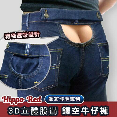 魔法施:【魔法施】HIPPORED獨家設計★鏤空挖洞★優選裕隆集團高機能布料_3D露臀牛仔褲
