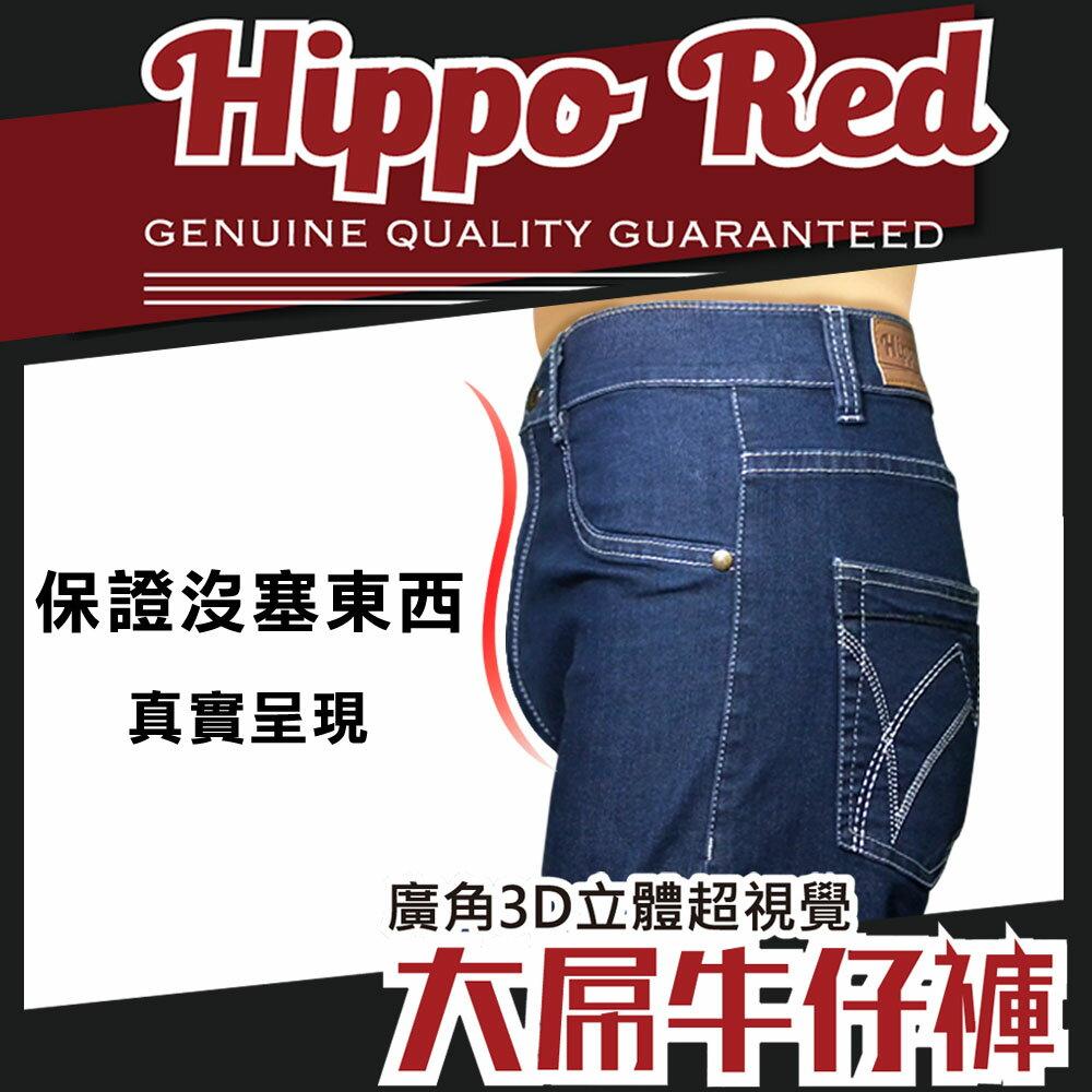 獨家專利★大屌彈力牛仔褲